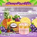 alice pineapple & grape seed cream ครีมนางฟ้าหน้าใส ครีมที่จะมากู้ผิวหน้าของคุณ ให้กลับมา สวย ใส ไร้สิว ฝ้า 100%