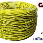 สายแลน cat6 สีเหลือง ยาว300m
