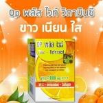 OP พลัส ไวท์ Vit C 1000 mg. วิตามินซี ผิวกระจ่างใส