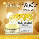 La Mala Bee Venom Cream 30 ml. ลา มาล่า บี วีนอม ครีม ครีมพิษผึ้ง