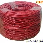 สายแลน CAT6 แดง ยาว300m