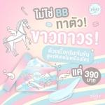 Picky Wink Candy Body Cream 50 g. พิกกี้ วิ้งค์ บอดี้ครีม สูตรพิเศษเข้มข้น