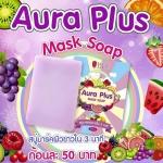 Aura Plus Mask Soap by BFC 100 g. ออร่า พลัส มาส์ค โซพ สบู่กลูต้ามาส์คผิวขาวสูตรเข้มข้น