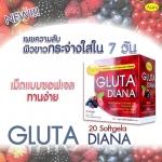 Gluta Diana by Aura กลูต้า ไดอาน่า กลูต้าซอฟท์เจล ดูดซึมง่าย เพื่อผิวสวย