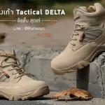 รองเท้า Delta ข้อสั้น