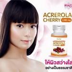 Newway Acerola Cherry วิตามินซีช่วยให้ผิวขาวใส ไม่หมองคล้ำ เนียนเรียบ