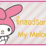 My Melody มาย เมโลดี้