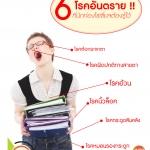 6 โรคอันตราย !!! ที่นักท่องโซเซี่ยลต้องรู้ไว้