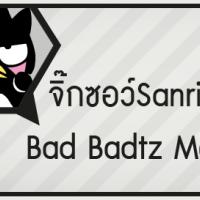 Bad Badtz Maru แบ๊ด แบ๊ดซ์ มารุ