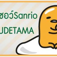 Gudetama กูเดทามะ ไข่ขี้เกียจ