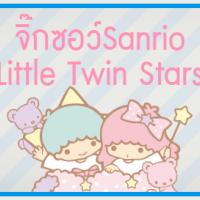 Little Twin Stars ลิตเติ้ล ทวิน สตาร์