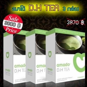 อมาโด้ดีเอชที amado D.H TEA 3 กล่อง