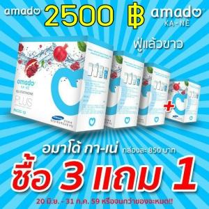 amadokane อมาโด้กาเน่ 3 กล่อง แถม 1 กล่อง การันตรีโดย samsung