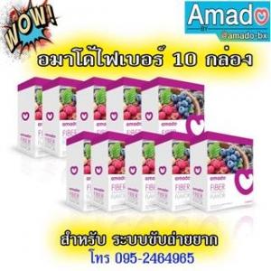 Amado Fiber กล่องม่วง 10 กล่อง