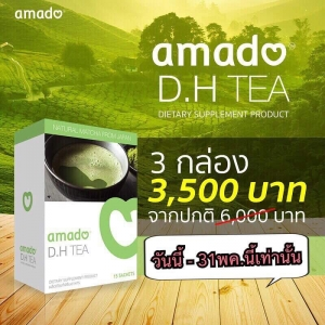 อมาโด้ดีเอชที amado D.H TEA 3 กล่อง 3500 บาท