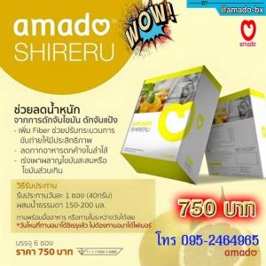 Amado Shireru ชามะนาว 1 กล่อง
