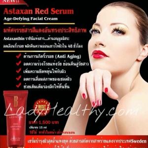 Beyonce Astaxan Red Serum เซรั่มบำรุงผิว สารสกัดจากสาหร่ายแดงสวีเดน