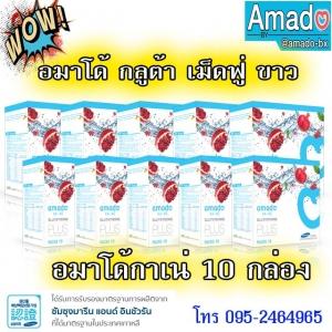 amadokane อมาโด้กาเน่ 10 กล่อง