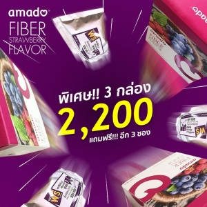 Amado Fiber กล่องม่วง 3 กล่อง แถม 3 ซอง