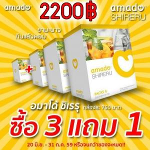 Amado Shireru ชามะนาว 3 กล่อง แถม 1 กล่อง