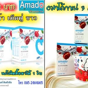 amadokane อมาโด้กาเน่ 3 กล่อง สำหรับสมาชิก