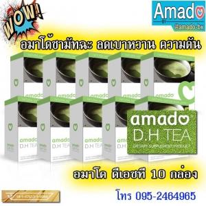 อมาโด้ดีเอชที amado D.H TEA 10กล่อง รับราคากล่องละ 1,190 บาท ราคาสมาชิก