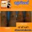 สบู่ควินนส์ QUINNS SOAP thumbnail 7