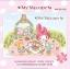 จิ๊กซอว์ ซานริโอ้ มาย เมโลดี้ Jigsaw Puzzle Sanrio My Melody 108 ชิ้น thumbnail 1