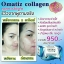 Omatiz Collagen Peptide by LS Celeb โอเมทิซ คอลลาเจน เปปไทด์ ย้อนวัยให้ผิว thumbnail 11