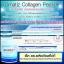 Omatiz Collagen Peptide by LS Celeb โอเมทิซ คอลลาเจน เปปไทด์ ย้อนวัยให้ผิว thumbnail 2