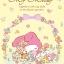 จิ๊กซอว์ ซานริโอ้ มาย เมโลดี้ Jigsaw Puzzle Sanrio My Melody 108 ชิ้น thumbnail 2