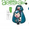 ล๋อยปะล่ะ บันทึกประจำวันของฮาจูเนะ มิกุ เล่ม 3