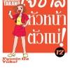 เจ๊ซ่าส์ หัวหน้าตัวแม่ เล่ม 12