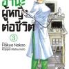 หมอฮานะ ผู้หญิงต่อชีวิต เล่ม 3
