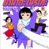 สาวออฟฟิศขั้นเทพ ยามาดะ โนริโกะ เล่ม 6
