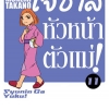 เจ๊ซ่าส์ หัวหน้าตัวแม่ เล่ม 11