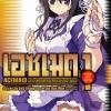 [แยกเล่ม] Acemaid เอซเมด เล่ม 1-4 (จบ)