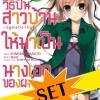 [SET] วิธีปั้นสาวบ้านให้มาเป็นนางเอกของผม egoistic lily (3 เล่มจบ)