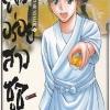 สูตรอร่อยสาวซูชิ เล่ม 2