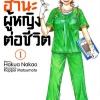 หมอฮานะ ผู้หญิงต่อชีวิต เล่ม 1