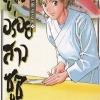สูตรอร่อยสาวซูชิ เล่ม 5 (จบ)