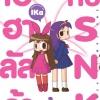 เฮฮาลั่นล้ากับ SNK เล่ม 1