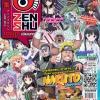 Zenshu Anime Magazine Vol.80
