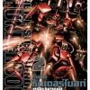 Mobile Suit Gundam Thunderbolt กันดั้มธันเดอร์โบลท์ เล่ม 2
