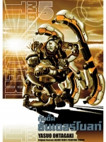 Mobile Suit Gundam Thunderbolt กันดั้มธันเดอร์โบลท์ เล่ม 5