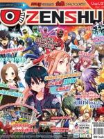 Zenshu Anime Magazine Vol.97