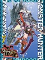 [COMIC] Monster Hunter นักล่าแห่งแสงสว่าง เล่ม 7