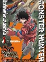 [แยกเล่ม-คอมิค] Monster Hunter นักล่าแห่งแสงสว่าง เล่ม 1-10 (จบ)