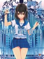 Strike the Blood ราชันย์โลหิตรัตติกาล เล่ม 4