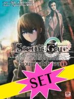[SET] Steins;Gate วังวนแห่งอุโรโบรอส (2 เล่มจบ)